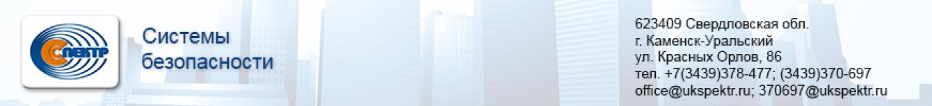 Компания Спектр — системы безопасности